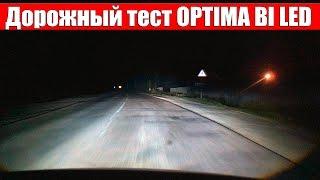 OPTIMA BI LED Дорожный тест от TEST LAB Video