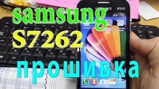 Прошивка Через Odin Samsung Galaxy Star Plus Gt S7262 Duos Скачать - фото 6