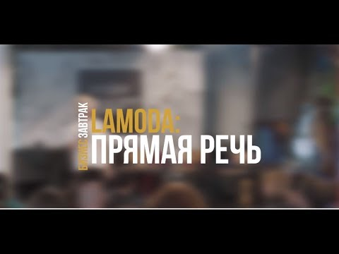 """LAMODA:ПРЯМАЯ РЕЧЬ"""