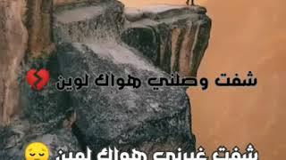 حالات واتس 2019 حسين الجسمي شفت 💔