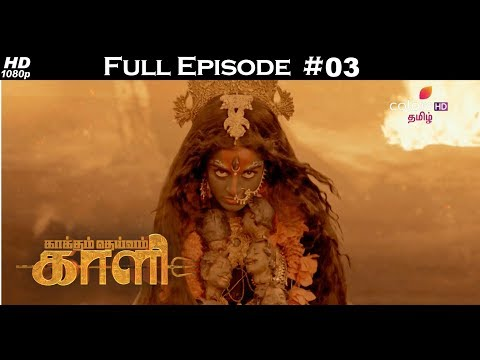 Kaakkum Deivam Kali - 3rd March 2018 - காக்கும் தெய்வம் காளி   - Full Episode