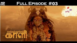 Video Kaakkum Deivam Kali - 3rd March 2018 - காக்கும் தெய்வம் காளி   - Full Episode download MP3, 3GP, MP4, WEBM, AVI, FLV Oktober 2019