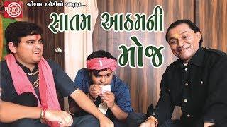 સાતમ આઠમની મોજ Jigli Khajur New Comedy Gujarati Comedy Ram Audio