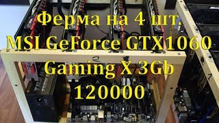 Ферма для майнинга на 4 шт  MSI GeForce GTX1060 Gaming X 3Gb - 120000 рублей