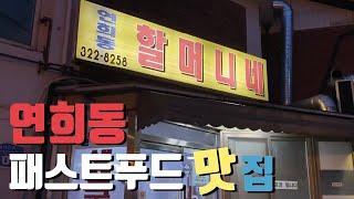 서울 택시기사님들은 이미 다 알고 있는 집, 메뉴 하나…
