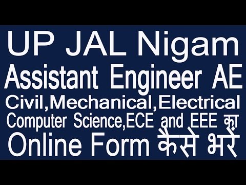 Uttar Pradesh UP Jal Nigam 122 Post of Assistant Engineer AE का Online Form कैसे भरें