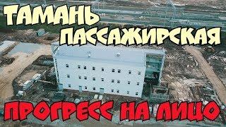Крымский мост(январь 2019) ПОЛЁТ Ж/Д подходы с Тамани ВОКЗАЛ ТОННЕЛЬ Какая готовность? Подробности!