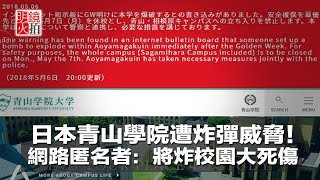 日本著名的私立青山學院大學,接收到炸彈爆炸警告,黃金周長假雖然結束...