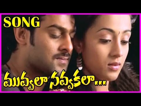 Muvvala Navvakala Song - Pournami Video Songs || Latest Telugu Hit Songs - Prabhas,Trisha