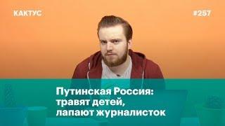 Смотреть видео Путинская Россия: травят детей, лапают журналисток, налоги более 48% онлайн