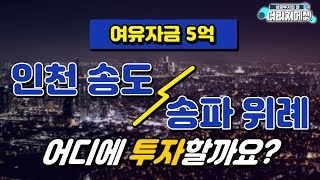 [부동산 투자상담] 여유자금 5억, 인천 송도 vs 송…