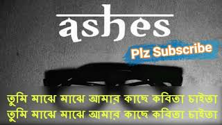 Tamak pata By Ashes lyrics Full Bangla official lyrics song Album version in ashes bangla band