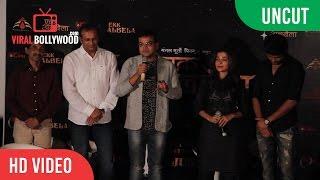 UNCUT - Ekk Albela Official Teaser Luanch | Mangesh Desia | vidya Balan