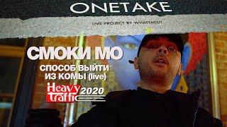 СМОКИ МО - Способ выйти из комы (live) [Heavy Traffic 2020 x ONETAKE] cмотреть видео онлайн бесплатно в высоком качестве - HDVIDEO
