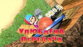 Маша та Ведмідь: Улюблена передача (серія 49) Masha and the Bear