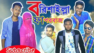 বরিশাইল্লা ফাপরবাজ।।Bangla New Funny Video 2018।। By LoVe BaZz।।Facebook Vairal Love Story।।।