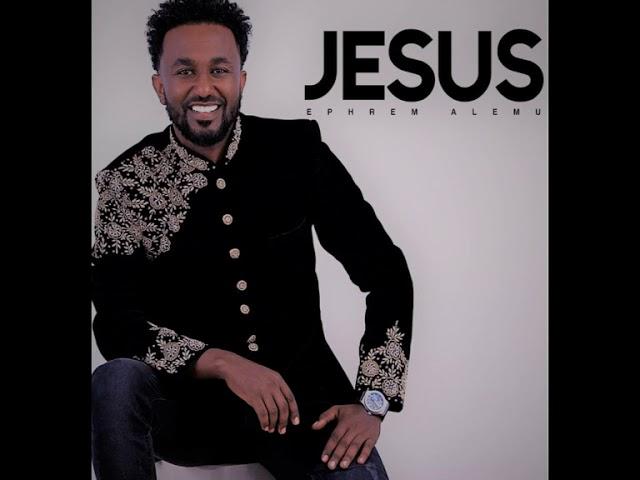 Ephrem Alemu New 2019 - Andu New