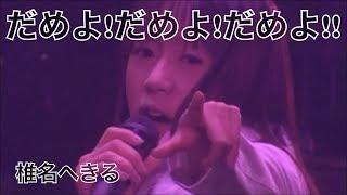 椎名へきる - だめよ!だめよ!だめよ!!