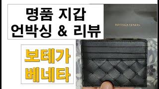 명품 지갑 리뷰 보테가베네타- 카드지갑 언박싱 -200…
