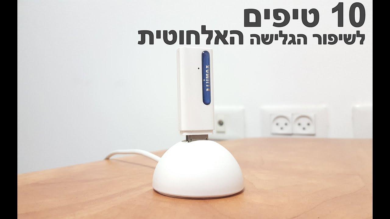 מאוד 10 טיפים לשיפור הרשת האלחוטית בבית או במשרד WiFi - YouTube JA-41