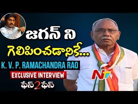 Congress MP K. V. P. Ramachandra Rao Exclusive Interview || Face to Face || NTV