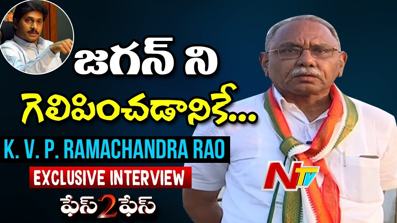 Congress MP K  V  P  Ramachandra Rao Exclusive Interview || Face to Face ||  NTV