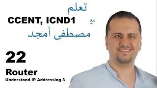 22 Cisco ICND1 100-101 Router IP Addressing 3 بالعربي Mustafa Amjad