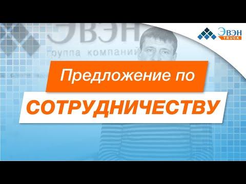 Предложение по сотрудничеству