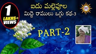 Aidhu Mallepulu  Oggu Katha Part-2  By Midde Ramulu    Telenga…