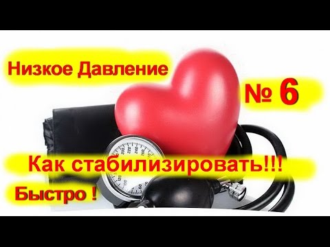 Гипотония (низкое давление) - Народные средства