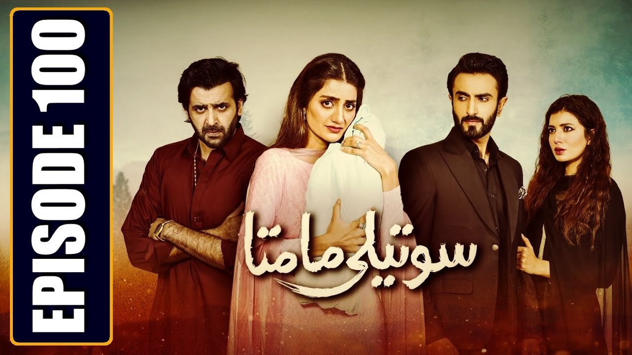 Soteli Maamta | Episode 100 | HUM TV Drama | 3 July 2020