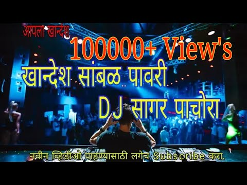 खान्देश सांबळ पावरी DJ सागर पाचोरा ll Khandeshi Sambal Pavari Khandeshi Ahirani DJ song