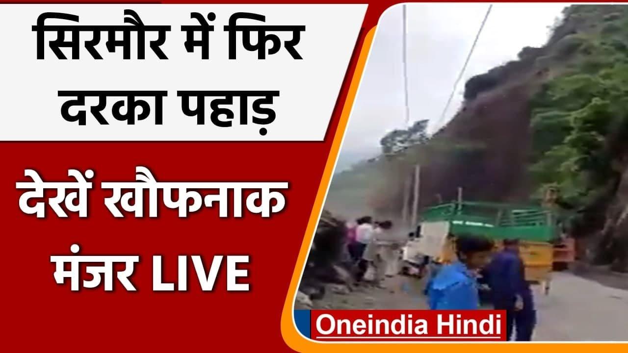 Himachal Landslide: Sirmaur में दरका पहाड़, Renukaji-Haripurdhar रोड़ बंद, VIDEO   वनइंडिया हिंदी