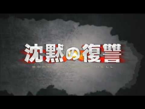 映画『沈黙の復讐』予告編