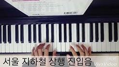 전국 지하철 진입음 (서울, 대전, 대구, 부산, 광주, 공항철도)