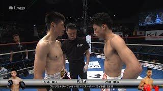 【OFFICIAL】2017.2.25 松本篤人vs近藤拳成 プレリミナリーファイトK-1スーパー・ライト級