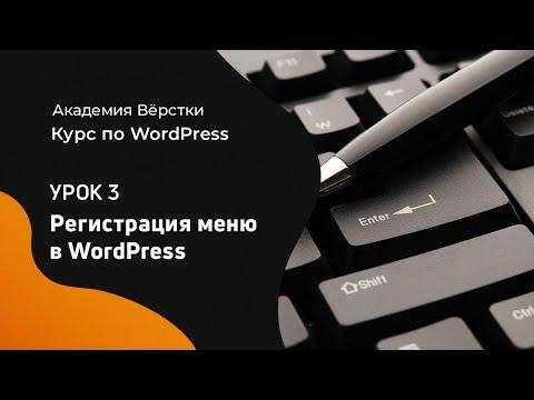 WordPress тема не поддерживает меню