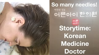 Acupuncture and Cupping | Going to the Korean Medicine Doctor