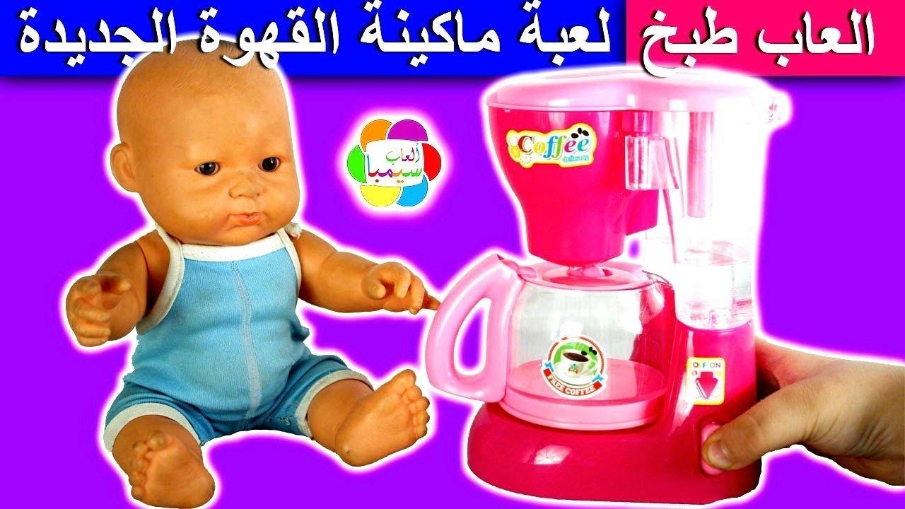 لعبة ماكينة القهوة الجديدة للاطفال العاب الطبخ بنات واولاد new kids coffee machine toy play set