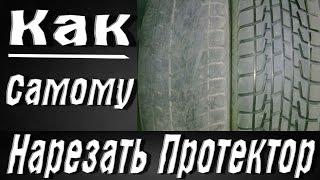 как сделать протектор на шине