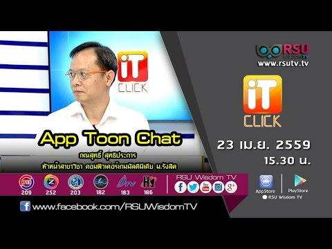 IT Click : App Toon Chat โดย ภณสุทธิ์ สุทธิประการ หัวหน้าสาขาวิชา คอมพิวเตอร์เกมมัลติมีเดีย ม.รังสิต