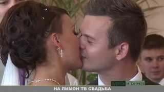 Свадьба на Лимон ТВ