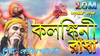 কলঙ্কিনী রাধা ! কৌশিক অধিকারী ! কদম ডালে বসিয়া আছে ! Kalnkini Radha ! Kaushik Adhikari ! BS Studio