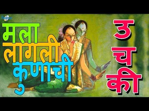 Mala Lagali Kunachi Hichki | Hot Marathi Songs | Marathi Lokgeet Video | Marathi Songs 2016