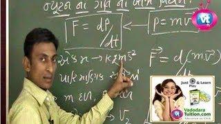 """Physics Lesson 05 """"Gati na Niyamo"""" (Sem-1 HSC/GSEB)"""