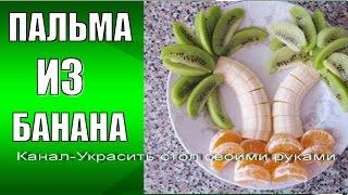 Как украсить детский стол-Пальма из фруктов