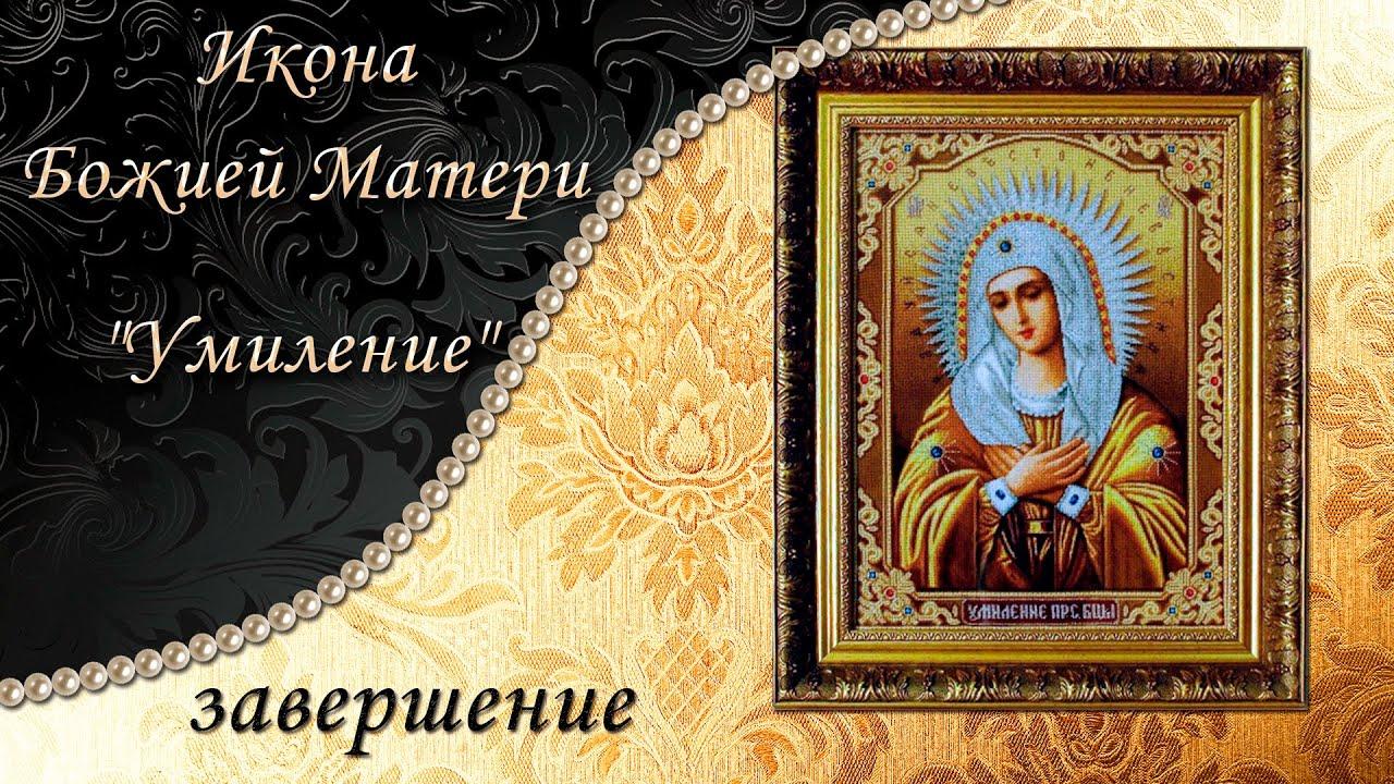 Икона богородица умиление вышивка бисером