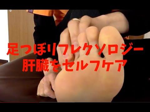 相模原市 若石健康法【18】簡単リフレ・セルフケア「肝臓」