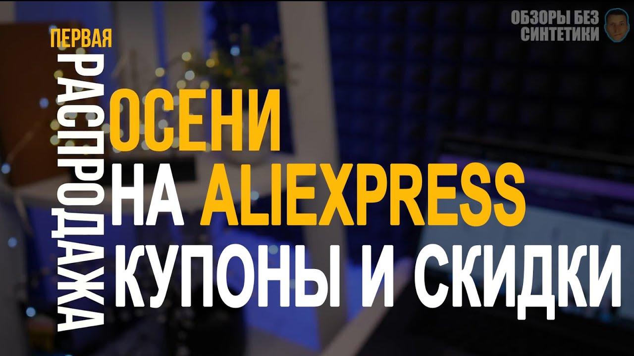 Распродажа на AliExpress | Mi Band 4 за 24$ | AirDots за 13$ | Купон 5/50$