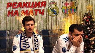 Моя реакция на матч Реал Мадрид - Барселона 0:3